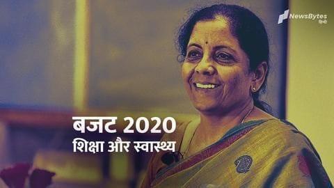 बजट 2020: शिक्षा और स्वास्थ्य के क्षेत्र में क्या ऐलान किये गए हैं?