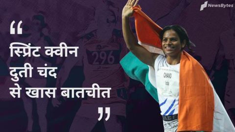 #NewsBytesExclusive: भारत की स्टार महिला धावक दुती चंद की कहानी, उन्हीं की जुबानी