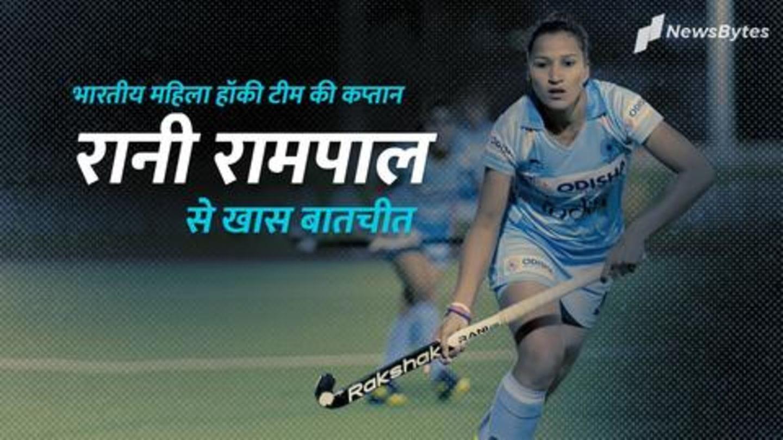 संघर्ष, सफर और ओलंपिक की तैयारियां; भारतीय महिला हॉकी टीम की कप्तान रानी से खास बातचीत