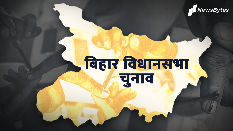 बिहार: नवनिर्वाचित विधायकों में से 68 फीसदी के खिलाफ आपराधिक मामले, 81 फीसदी करोड़पति