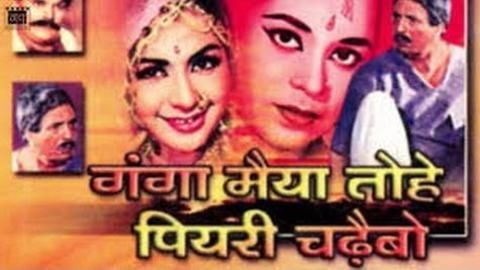 First Bhojpuri film released in 1963 thanks to President Prasad