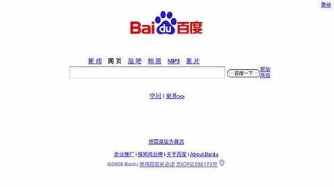 """You just have to """"Baidu"""" it for the answer"""