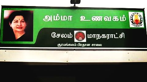 Amma launches subsidy canteens