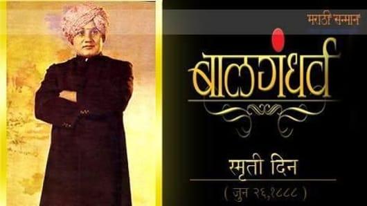 'Asa Ha Bal Gandharva' gets Hindi translation